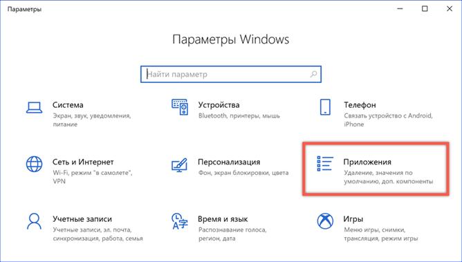 Как отключить программы при запуске windows 10