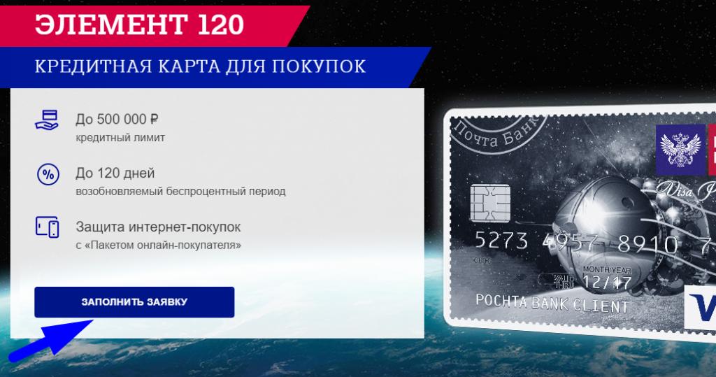 тинькофф банк кредит карта онлайн заявка на 3 года ростов на дону
