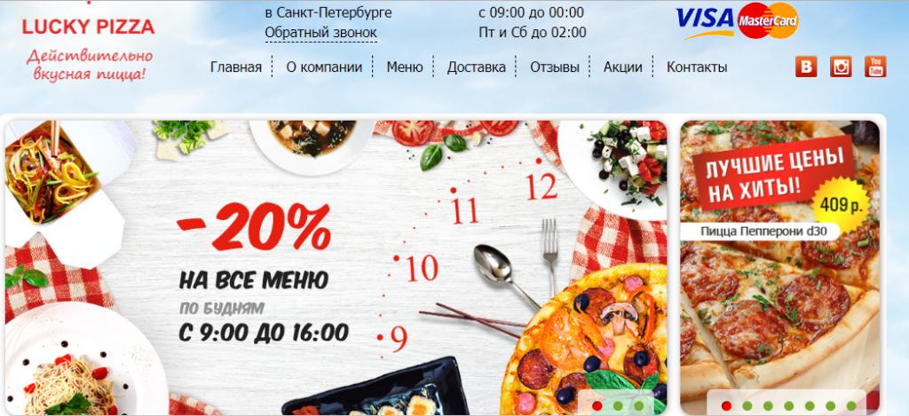 40ec9a78cd64d 13 лучших доставок пиццы в СПБ - Рейтинг 2019