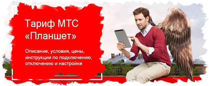 МТС для планшета