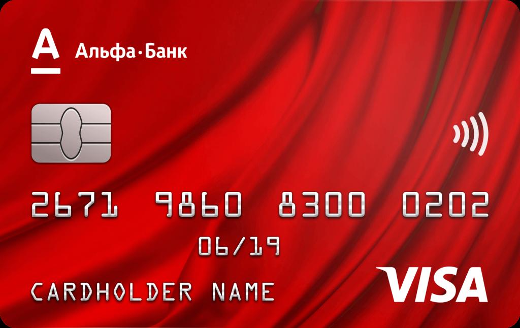 alfabank кредитная карта райффайзенбанк 110