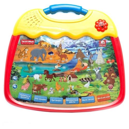 S+S Toys Мини-зоопарк